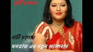 Momtaj bissed ar song from sylhet