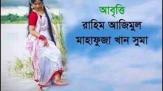 Meghbalika   Bengali Recitation   Bangla Abriti By Raahim Azimul & Mahfuza Khan Suma