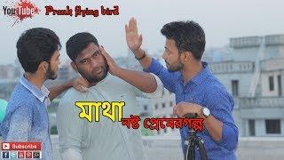 Matha nosto premer golpo।Bangla new short film।premer golpo।(মাথা নষ্ট প্রেমের গল্প)2017।,Sakib