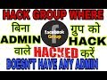 HOW TO HACK GROUP IN WHICH DOSENT HAVE ANY ADMIN BINA ADMIN WALE GRP KO HACK KARE