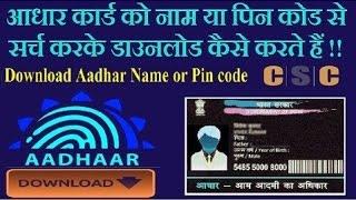 How To Download Aadhar card Name   Pin code आधार कार्ड को नाम या पिन कोड से डाउन