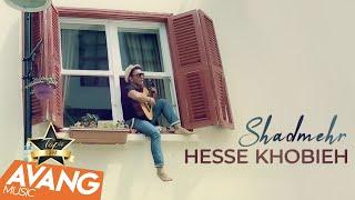 Shadmehr - Hesse Khoobieh OFFICIAL VIDEO HD
