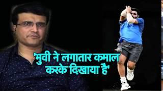 Ganguly All Praise For Bhuvneshwar   Sports Tak