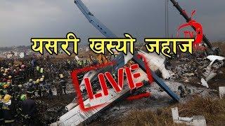 हेर्नुहोस यसरी खस्यो जहाज LIVE Report // Plane Crashed in Kathmandu, Nepal
