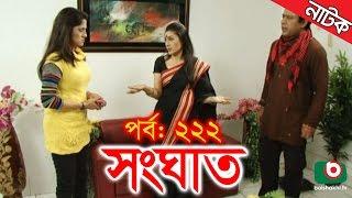 Bangla Natok   Shonghat   EP - 222   Ahmed Sharif, Shahed, Humayra Himu, Moutushi, Bonna Mirza