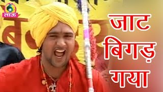 Jaat Bigad Gaya // जाट बिगड़ गया // Hit Haryanvi Song Collection 2017 // Tauwood