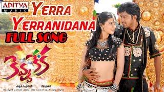 Kevvu Keka Telugu Movie Yerra Yerranidana Full Song || Allari Naresh, Sharmila Mandre
