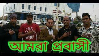 Probashi |প্রবাসী | Mohibul Arif |Sazzad Hossain | |Kamrul Hasan Jony| New Music Video 2018| Full HD