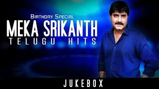 Birthday Special►Meka Srikanth Telugu Hits Jukebox | Telugu Old Songs | Meka Srikanth Songs
