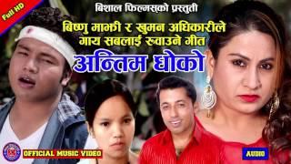 बिष्णु माझी र खुमन अधिकारीले गाए सबलाई रुवाउने गीत by Khuman Adhikari & Bishnu Majhi Audio