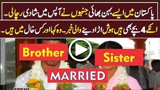 Brother and Sister Married Each Other Have 4 Children in Pakistan Kotli Azad Kashmir
