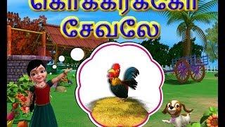 Kokarako Sevalae - Kanmani Tamil Rhymes 3D Animated