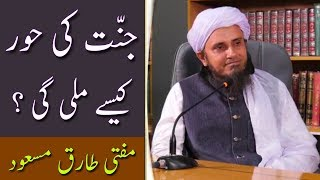 Jannat Ki Hoor Kaise Milegi? Kisko Milegi? Mufti Tariq Masood | Islamic Group