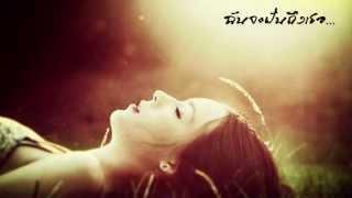 ฉันจะฝันถึงเธอ (เนื้อร้อง) - สุภัทรา อินทรภักดี