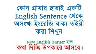 Learn and practice English speaking and sentence making - How to make many English sentence from one