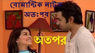 Romantic Bangla Natok - Otopor - অতপর (HD) I Ft. Monalisa and Apurbo Bangla Natok