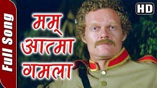 Mam Atma Gamla (HD) | Samudra Songs | Superhit Marathi Song | Sonalee Kulkarni | Sachit Patil