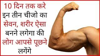 10 दिनों तक करें इन 3 चीज़ो का सेवन, शरीर ऐसा बनने लगेगा की लोग आपसे पूछने लगेंगे | Gain Weight Fast