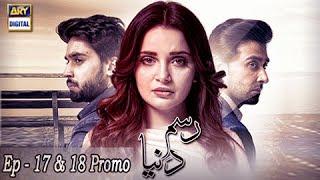 Rasm-e-Duniya Episode 17 & 18 Promo - ARY Digital Drama
