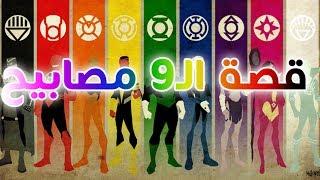 قصة الـ9 مصابيح | DC Comics