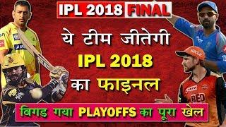 [ FINAL PREIDICTION ] देखे ये टीम जीतेगी का फाइनल | IPL 2018 PLAYOFFS AND FINAL MATCH PREDICTION
