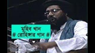Muhib Khan's voice a lot of beautiful songs   New bangla gaan by Muhib Khan   Rohingya's song