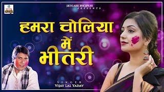 Hamra Choliya Mein Bheetri || हमरा चोलिया में भीतरी || New Bhojpuri Hot Holi Song || vijay Lal Yadav