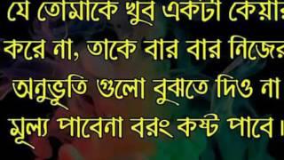 Rinku__Vul Bujhe Chole jao song: Noman Mohon