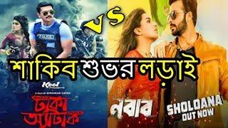শাকিব খান বনাম আরিফিন শুভ ! কার ছবি জিতল বক্স অফিসে ! শাকিব শুভর লড়াই ! Shakib Shuvo latest news