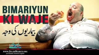 Bimariyun ki Waje || Main Reason of Diseases || IslamSearch