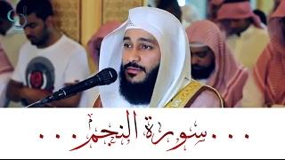 سورة النجم تلاوة مبكية ... الشيخ عبدالرحمن العوسي