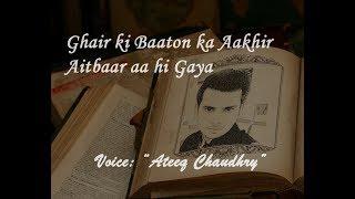 Ghair Ki Baaton Ka Aakhir Aitbaar Aa Hi Gaya By Ateeq Chaudhry