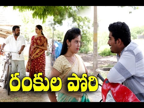 Xxx Mp4 రంకుల పోరి 27 Rankula Pori Telugu Comedy Shortfilm By Mana Palle Muchatlu 3gp Sex