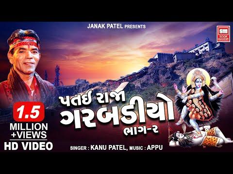Xxx Mp4 Patai Raja Garbadiyo PART 2 Kanu Patel Full Audio 3gp Sex