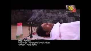 bangla song amare sajaiya dio singer AKRAM