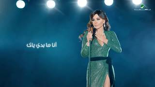 Elissa - Krahni [Lyric Video] (2018) / اليسا - كرهني