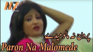 Paron Na Malomede | Pashto Songs | HD Video | MZ Films