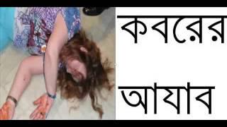 BANGLA WAZ new Kobor er Ajab By Sheikh Motiur Rahman Madani   YouTube