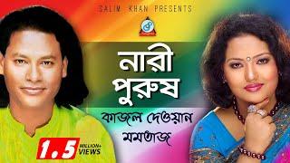 Kajol Dewan, Momtaz - Nari Purush | নারী পুরুষ | Pala Gaan