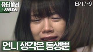 reply1988 혜리, 언니 류혜영의 ′고시원방′ 보고 눈물폭발! 160108 EP.17