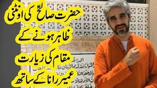 Oman Mein Hazrat Saleh ki Oontni Zahir Honay ki Jagah - Ramzan Special Transmission