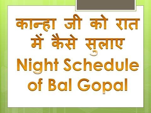 Xxx Mp4 Night Schedule Of Bal Gopal कान्हा जी को रात में कैसे सुलाए Complete Information Shyam Diwani 3gp Sex