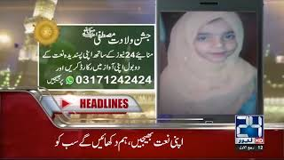 News Headlines | 10:00 AM | 21 Nov 2018 | 24 News HD