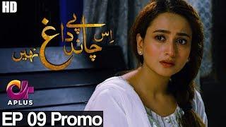 Is Chand Pay Dagh Nahin - Episode 9 Promo | A Plus ᴴᴰ | Firdous Jamal, Saba Faisal, Zarnish Khan