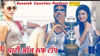 Party On Rooftop || SK Jangra || Haryanvi New Song || पार्टी ऑन रूफ टॉप