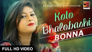 Bangla Music Video | Koto Bhalobashi | by Bonna | HD 1080p 2017 | Official