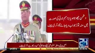 General Qamar Bajwa Brave Warning « Popular Videos