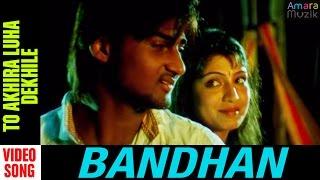 Bandhan Odia Movie || To Akhira Luha Dekhile | Video Song HD