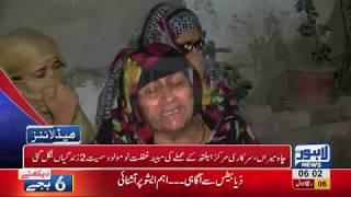 06 AM Headlines Lahore News HD – 15th November 2018