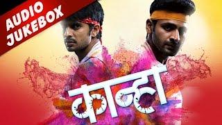 Kanha कान्हा Movie Songs | New Marathi Songs 2016 | Avadhoot Gupte | Vaibhav, Gashmeer, Gauri